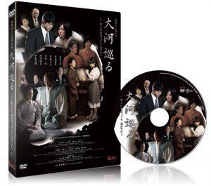 「大河巡る~生まれ変わっても忘れない~」DVD画像