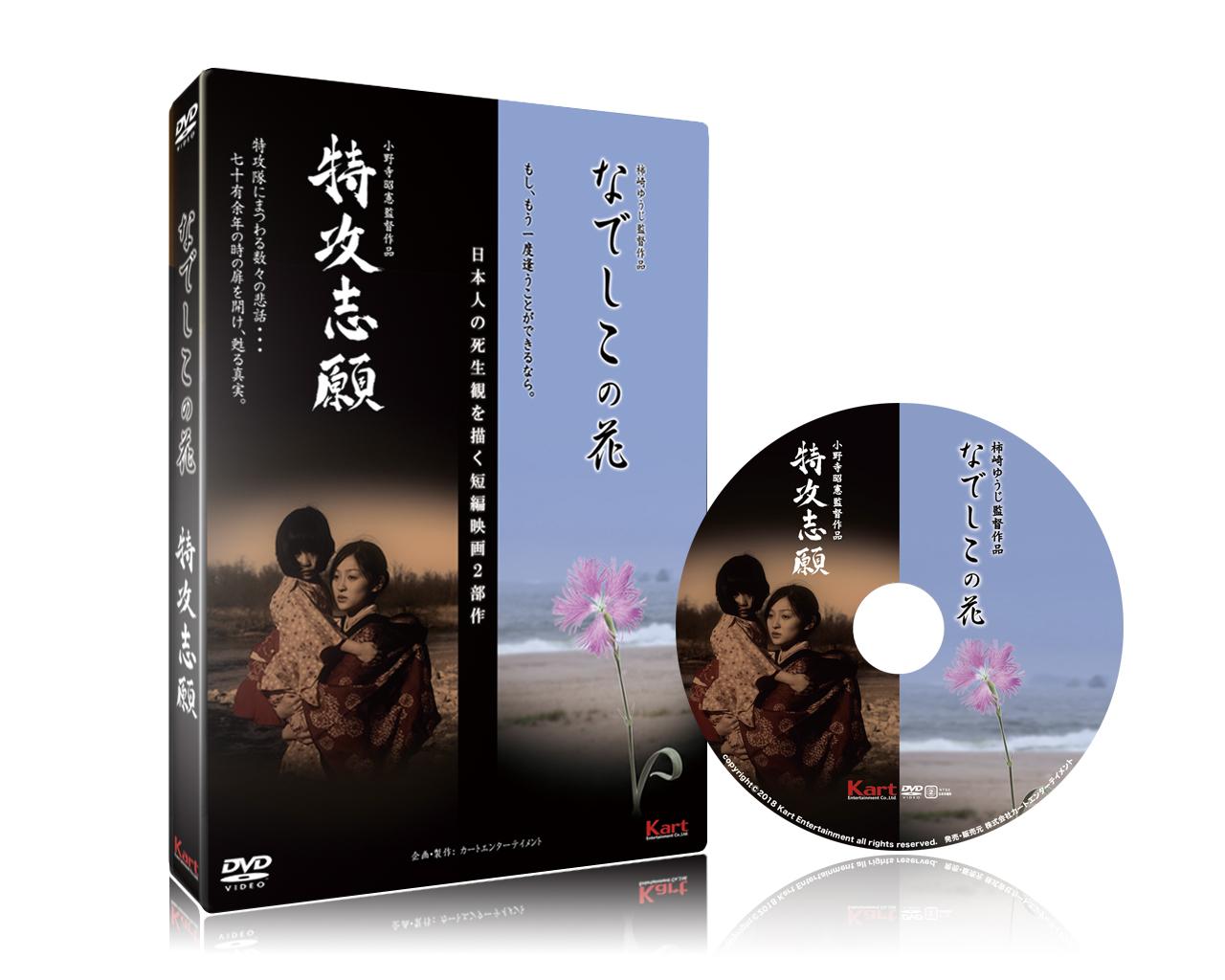 短編映画「なでしこの花/特攻志願」DVD画像
